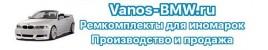 Vanos-BMW.ru - ремкомплекты для иномарок
