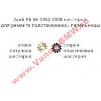 Audi A8 4E 2003-2009 шестерня для ремонта подстаканника / пепельницы